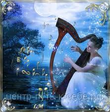 Песни Вашей жизни на волшебном языке в Липецке