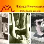 Обучающий семинар по тайскому йога-массажу — часть 1