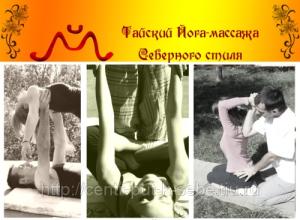 Тайский йога-массаж северного стиля в Липецке