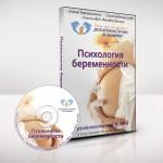 Аудиокурс для будущих родителей «Психология беременности»