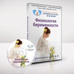 Аудиокурс для будущих родителей «Физиология беременности»