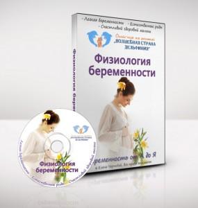 физиология беременности