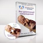 Аудиокурс для будущих родителей «Ваш удивительный новорожденный»