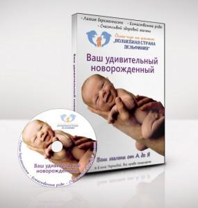 ваш удивительный новорожденных