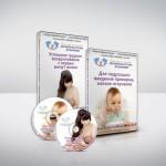 Комплект аудиокурсов для будущих родителей «Грудное вскармливание от А до Я»