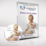 Аудиокурс для будущих родителей «Жизнь после родов»