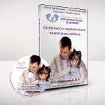 Аудиокурс для будущих родителей «Особенности гармониного воспитания ребенка»