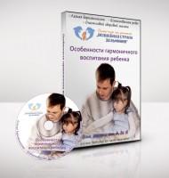 особенности гармоничного воспитания ребенка