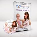Аудиокурс для будущих родителей «Раннее развитие детей в возрасте от рождения до года»