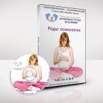 Аудиокурс для будущих родителей «Роды. Психология»
